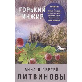 Литвинова А., Литвинов С. Горький инжир