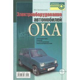 Литвиненко В. Электрооборудование автомобилей ВАЗ-1111, 11113