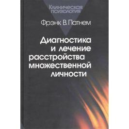 Патнем Ф. Диагностика и лечение расстройства множественной личности