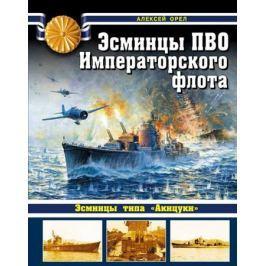 Орел А. Эсминцы ПВО Императорского флота