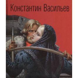 Васильева В. Константин Васильев. Жизнь и творчество. Иллюстрированный альбом