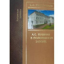 Васильчиков С. Пушкин в Полотняном заводе