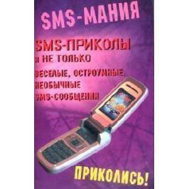 Альбов С. (сост.) SMS-приколы и не только. Веселые, остроумные, необычные SMS-сообщения