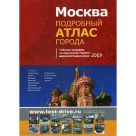 Москва подробный атлас города