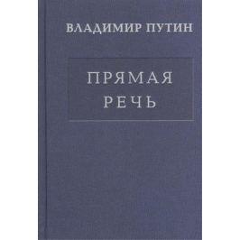 Путин В. Прямая речь. Том 2