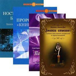 Симонов В., Ридинг М., Лоуренс Р., Барон-Рид К. Спиритизм. Предсказания (комплект из 4 книг)