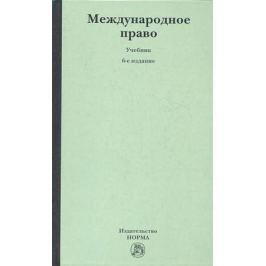 Игнатенко Г., Тиунов О. (ред.) Международное право. Учебник. 6-е издание, переработанное и дополненное