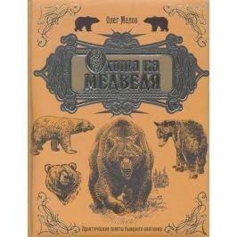 Малов О. Охота на медведя