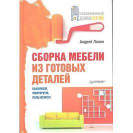 Лапин А. Сборка мебели из готовых деталей. Выбираем, монтируем, пользуемся!
