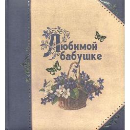 Епифанова О. (сост.) Любимой бабушке