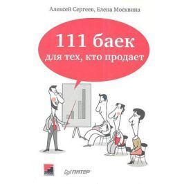 Сергеев А., Москвина Е. 111 баек для тех, кто продает