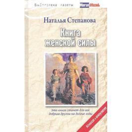 Степанова Н. Книга женской силы (книга+амулет)