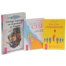 Кейси К., Бэйс Б., Гавэйн Ш. Как стать свободным + Освободи свой разум + Доверять себе (комплект из 3 книг)