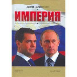 Василишин Р. Империя