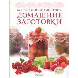 Ройтенберг И. Домашние заготовки. Большая энциклопедия