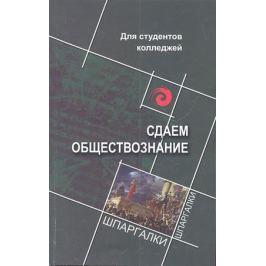 Касьянов В., Волкова Д. Сдаем обществознание Для студентов колледжей