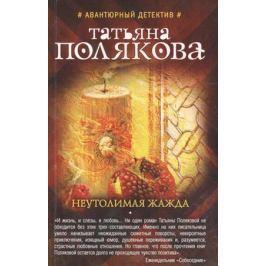 Полякова Т. Неутолимая жажда