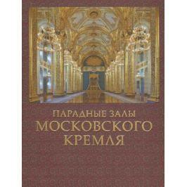 Девятов С. Парадные залы Московского Кремля
