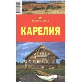Стамбулян Е. Карелия. Путеводитель. 6-е издание, исправленное