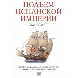 Томас Х. Подъем Испанской империи