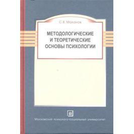 Маланов С. Методологические и теоретические основы психологии. Учебное пособие. 2-е издание, переработанное и дополненное