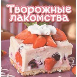 Павлова О. (сост.) Творожные лакомства