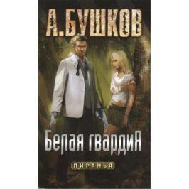 Бушков А. Белая гвардия