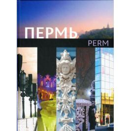 Эренбург Б. (ред.) Пермь. Книга-фотоальбом