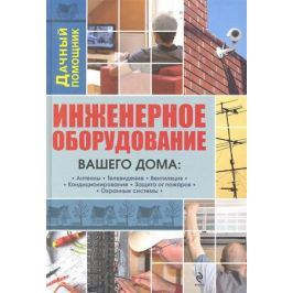 Рыженко В. (ред.) Инженерное оборудование вашего дома