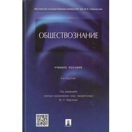 Марченко М. (ред.) Обществознание. Учебное пособие