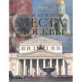 Меркина И., Евлахович Е. (ред.) Самые красивые места Москвы