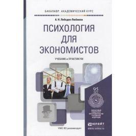 Лебедев-Любимов А. Психология для экономистов: Учебник и практикум для академического бакалавриата
