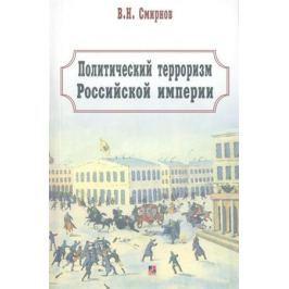 Смирнов В. Политический терроризм Российской империи
