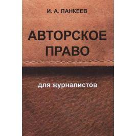Панкеев И. Авторское право для журналистов