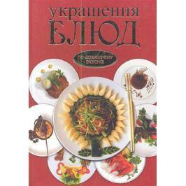 Красичкова А. Украшения блюд