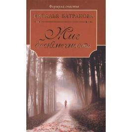 Батракова Н. Миг бесконечности. Сага о любви. Книга первая