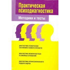 Надеждина В. (сост.) Практическая психодиагностика Методики и тесты