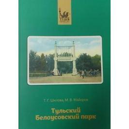 Шилова Т., Майоров М. Тульский Белоусовский парк