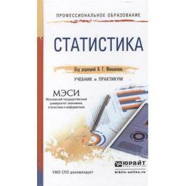 Минашкин В. (ред.) Статистика: учебник и практикум для СПО