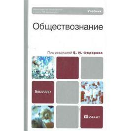 Федоров Б. (ред). Обществознание