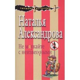 Александрова Н. Не мяукайте с неизвестными