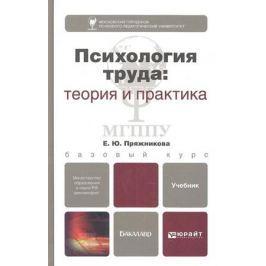 Пряжникова Е. Психология труда: теория и практика. Учебник для бакалавров
