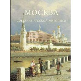 Пантилеева А. (сост.) Москва. Собрание русской живописи