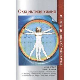 Безант А., Ледбитер Ч. Оккультная химия. 2-е издание