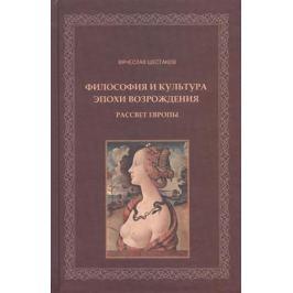Шестаков В. Философия и культура эпохи Возрождения. Рассвет Европы