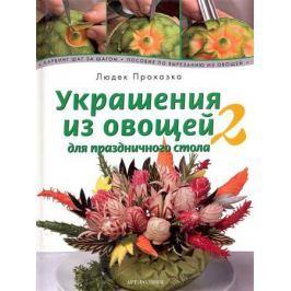 Прохазка Л. Украшения из овощей Для праздничного стола Кн. 2