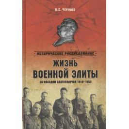 Черушев Н. Жизнь военной элиты. За фасадом благополучия. 1918-1953 гг.