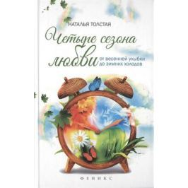 Толстая Н. Четыре сезона любви: от весенней улыбки до зимних холодов