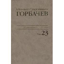 Горбачев М. Михаил Сергеевич Горбачев. Собрание сочинений. Том 23. Ноябрь - декабрь 1990