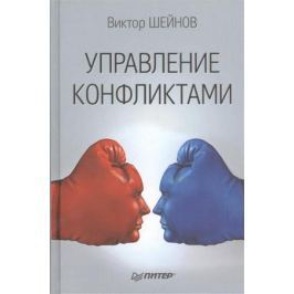 Шейнов В. Управление конфликтами